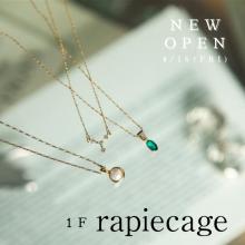 【4/16(金)】1F・ラピエサージュ NEW OPEN!