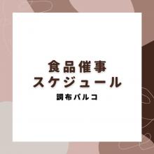 【5月】1F・食品催事スケジュール