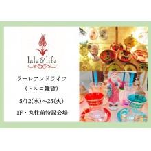 【5/12(水)~5/25(火)】1F・特設会場「lale&life」期間限定OPEN!