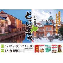 【5/12(水)~5/27(木)】5F・催事場「北海道直送どさん子市場」期間限定OPEN!