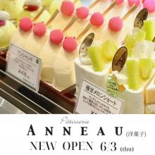 【6/3(木)】B1F・パティスリーアノー NEW OPEN!