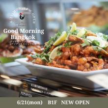 【6/21(月) 】B1F「グッドモーニングバンコク」NEW OPEN!
