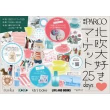 【7/1(木)~7/25(日)】1F・特設会場「北欧大好きマーケット」OPEN!