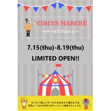 【7/15(木)~8/19(木)】3F「サーカスマルシェ」期間限定OPEN!