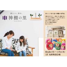 【8/2(月)~8/17(火)】1F・特設会場「神棚の里」期間限定OPEN!