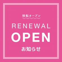 【2F&3F】RENEWAL OPEN!