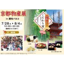 【7/28(水)~8/4(水)】5F・催事場「京都みやびこだわり市」OPEN!