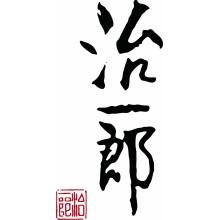 【7/28(水)~9/1(水)】1F・特設会場「治一郎」期間限定OPEN!