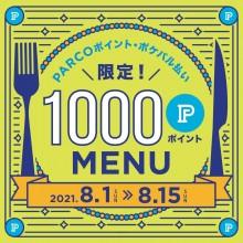 【PARCOポイント・ポケパル払い限定】お得な1000Pメニュー開催中!