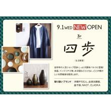 【9/1(水) 】3F「四歩」NEW OPEN!