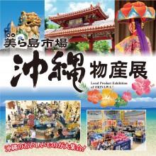 【9/17(金)~10/4(月)】5F・「美(ちゅ)ら島市場 沖縄物産展」期間限定OPEN!