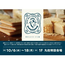 【10/6(水)~18(月)】1F・丸柱特設会場「東京ミルクチーズ工場」期間限定OPEN!