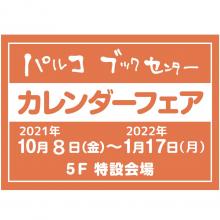 【10/8(金)~2022/1/17(月)】5F・パルコブックセンターカレンダーフェア