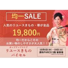 【10/6(水)~19(火)】5F「リユースきものバイセル」期間限定OPEN!