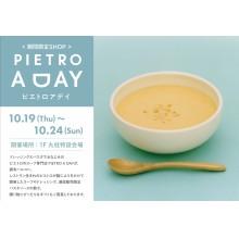 【10/19(火)~24(日)】1F・丸柱特設会場「ピエトロアデイ」期間限定OPEN!
