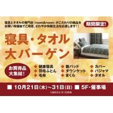 【10/21(木)~31(日)】5F・催事場「寝具・タオル大バーゲン」開催!