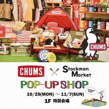 【10/25(月)~11/7(日)】1F・特設会場「CHUMS POPUP」期間限定OPEN!