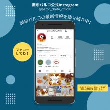 調布パルコ公式Instagram更新中!