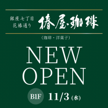 【11/3(水)】B1F「椿屋珈琲」NEW OPEN!