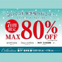 【12/11(水)~12/17(火)】5F・催事場「コレクション」開催!