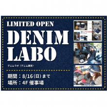 【6/1(月)~8/16(日)】4F・催事場「デニムラボ」開催!