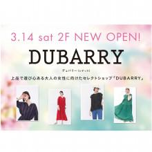 【3/14(土)NEW OPEN】2F・デュバリー
