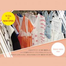 【9/13(金)NEW OPEN!】1F・「ファブリックラボ」