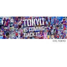 「おかえりトーキョー!」 FC 東京応援企画