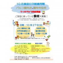 【10/27(火)】調布パルコ&調布市役所 フードドライブ同時開催