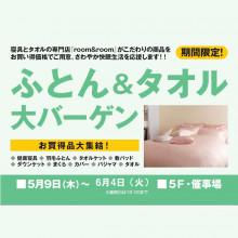 【5/9(木)~6/4(火)】5F・催事場「ふとん&タオル大バーゲン」開催!