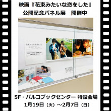 【1/19(火)~2/7(日)】5F・特設会場「映画 『花束みたいな恋をした』公開記念パネル展」