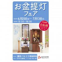 【6/25(木)~7/13(月)】5F・催事場「仏壇のはせがわ お盆提灯フェア」開催!