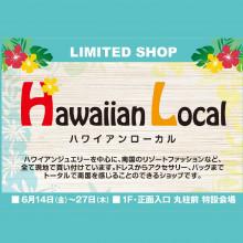 【6/14(金)~6/27(木)】1F・特設会場「ハワイアンローカル」OPEN!