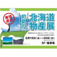 【6/19(水)~6/30(日)】5F・催事場「初夏の北海道物産展」期間限定OPEN!