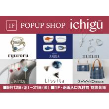 【9/12(水)~09/21(金)】1F・ichigu期間限定OPEN!