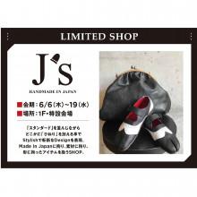 【6/6(木)~6/19(水)】1F・特設会場「J's」期間限定OPEN!