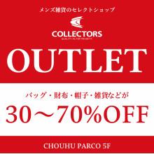 【8/2(金)~8/25(日)】5F・特設会場「コレクターズアウトレット」期間限定OPEN!