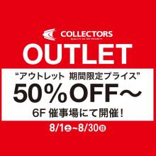 【8/1(土)~8/30(日)】6F・特設会場「コレクターズアウトレット」期間限定OPEN!