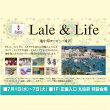 【7/1(水)〜7/7(火)】1F・特設会場「Lale&Life」期間限定OPEN!