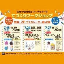 2F・マーノクレアール主催 てづくりワークショップ 開催!