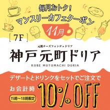 【POCKET PARCO会員限定】<11月>マンスリーカフェクーポン 7F・神戸元町ドリア