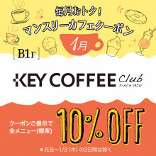 【POCKET PARCO会員限定】<1月>マンスリーカフェクーポン B1F・キーコーヒー