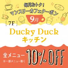【POCKET PARCO会員限定】<9月>マンスリーカフェクーポン 7F・ダッキーダックキッチン