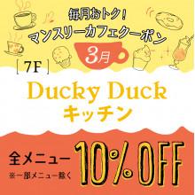 【POCKET PARCO会員限定】〈3月〉マンスリーカフェクーポン 7F:ダッキーダック キッチン
