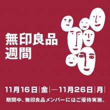 【11/16(金)~11/26(月)】3F・無印良品で「無印良品週間 」スタート!