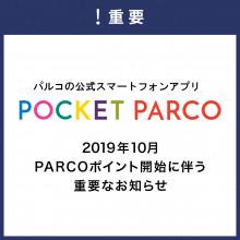 【重要】PARCOポイント開始に伴うサービスの変更について