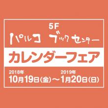 【10/19(金)~2019/1/20(日)】5F・パルコブックセンターカレンダーフェア