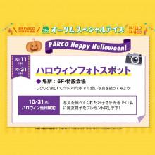 【オータムイベント】10/11(金)~10/31(木)ハロウィンフォトスポット登場!