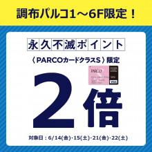 【1~6Fでのお買い物限定】〈PARCOカードクラスS〉ご利用で永久不滅ポイント2倍!
