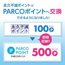永久不滅ポイントがPARCOポイントへ交換できるようになりました。